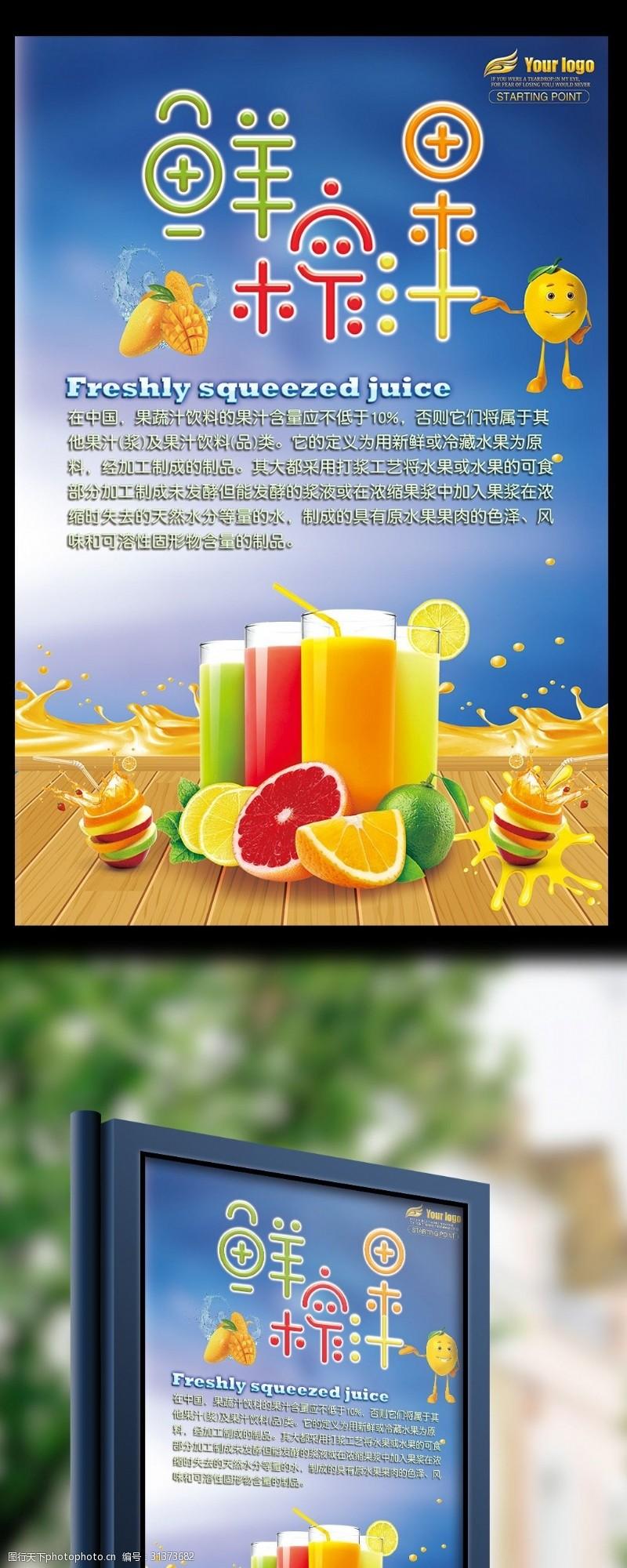 奶茶模板清爽鲜榨果汁海报模板
