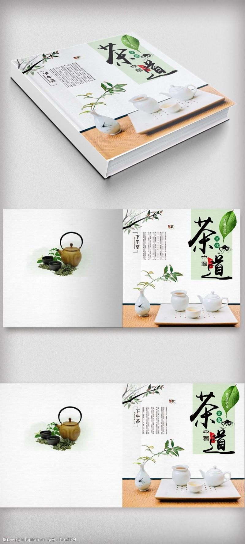 以茶会友清新简约茶文化茶叶画册封面设计