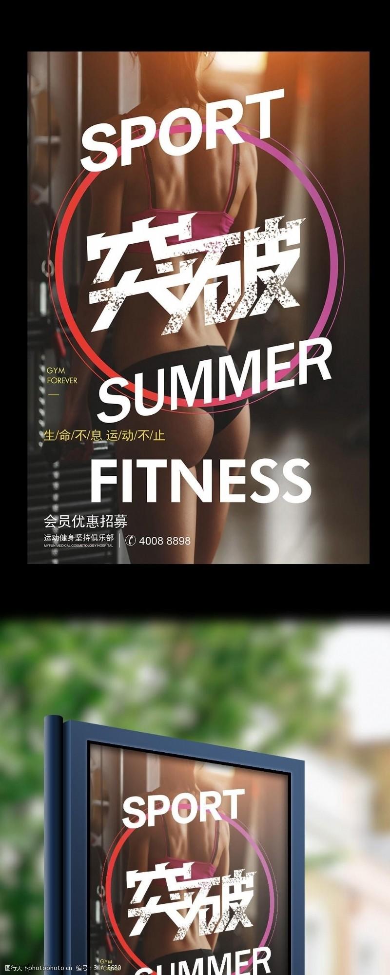 俱乐部宣传海报秋季健身海报设计