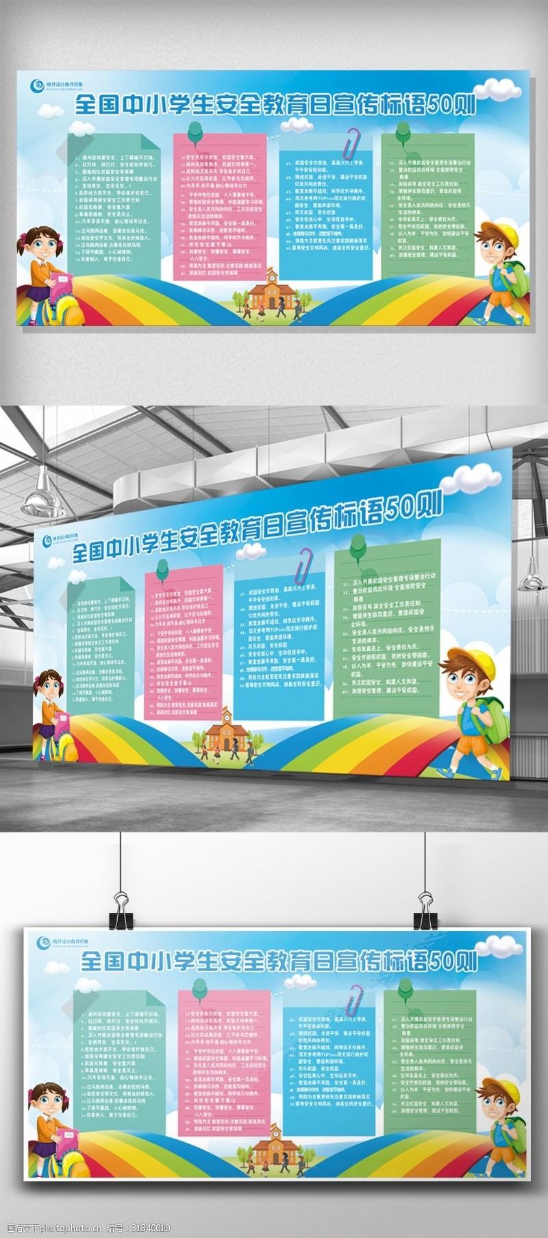 全国中小学生安全教育日宣传展板模板