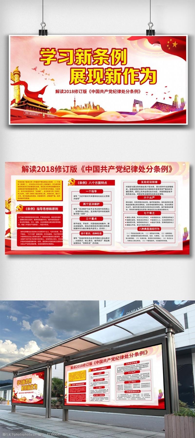 新条例双面展板认真学习贯彻中国共产党纪律处分条例展板
