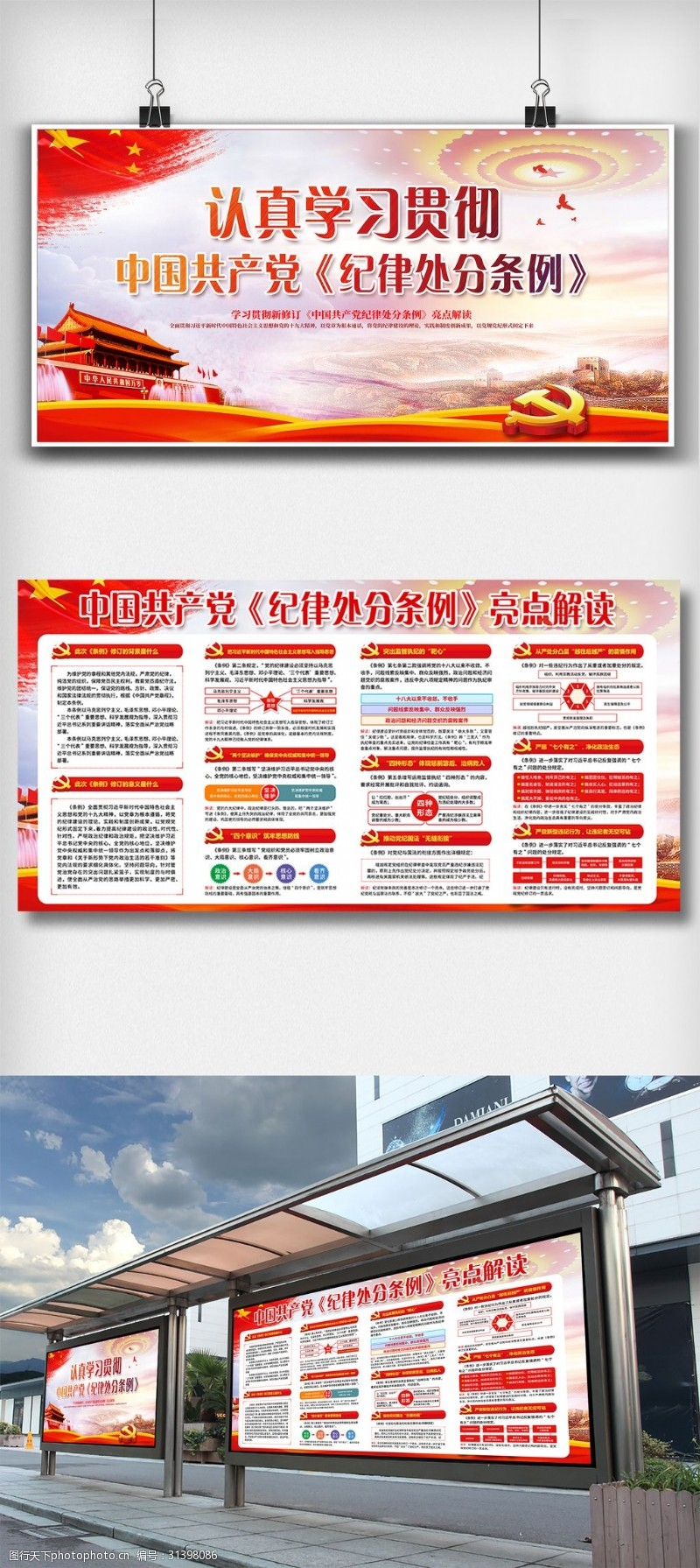 党建双面展板认真学习贯彻中国共产党纪律处分条例展板