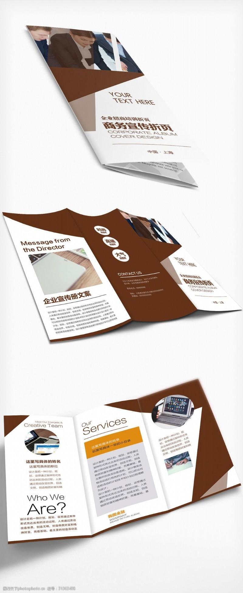 折页设计欣赏商务宣传促销三折页设计模板