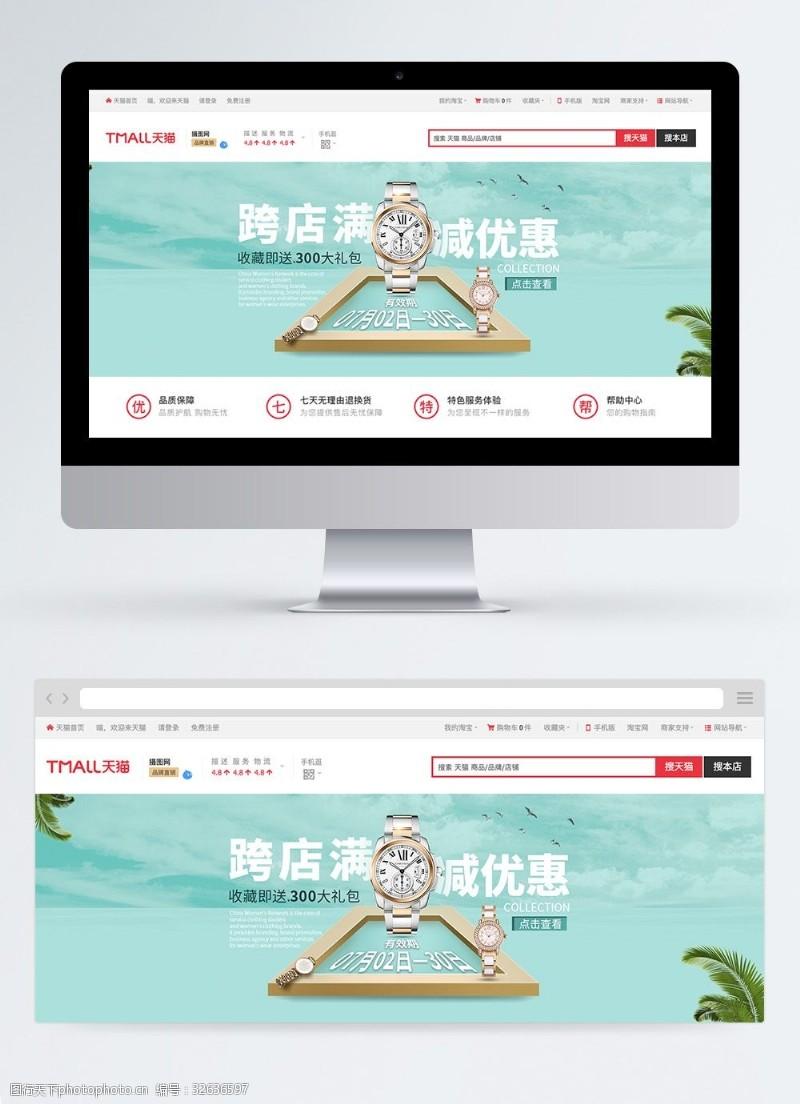 时尚经典手表淘宝banner