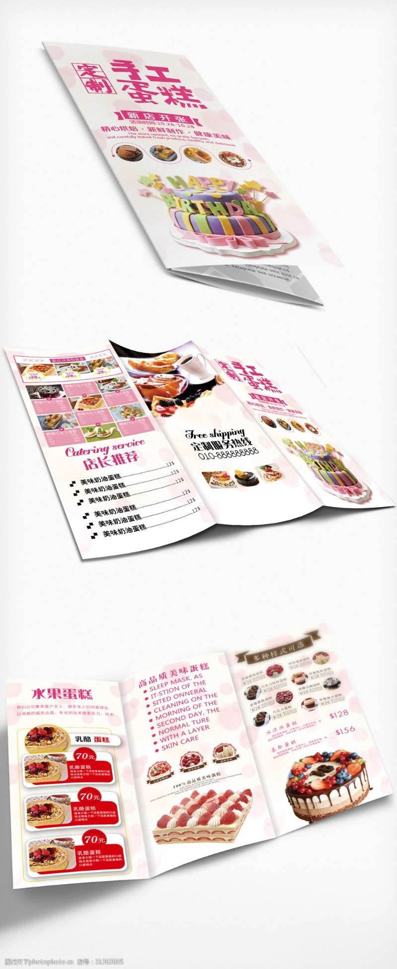 折页设计欣赏手工制作蛋糕设计三折页