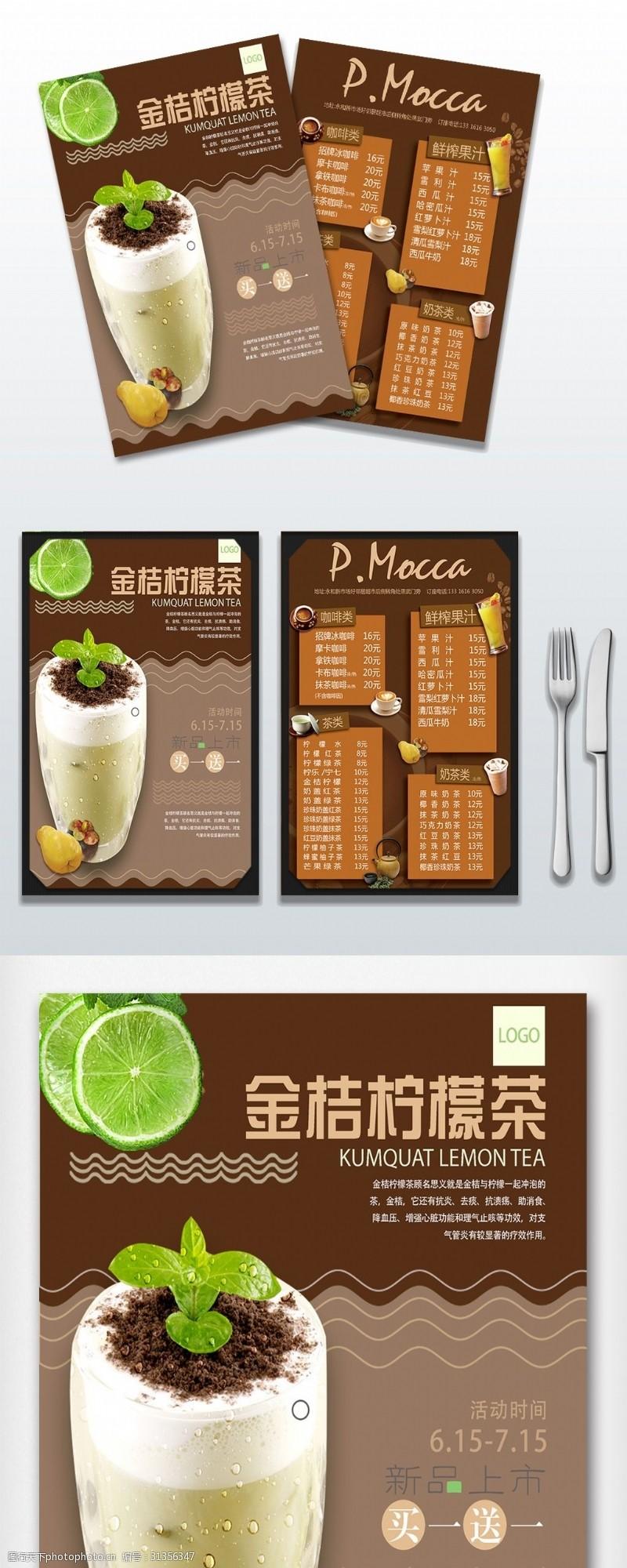 奶茶模板水果茶菜单模板设计