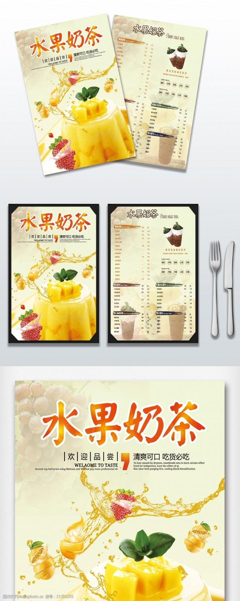 奶茶模板水果奶茶菜单模板设计