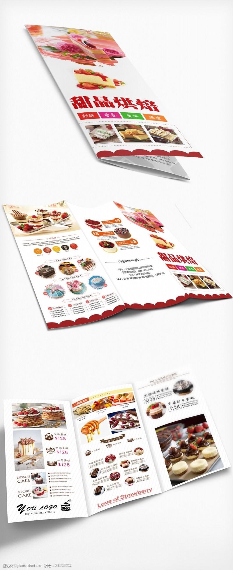 折页设计欣赏甜品店宣传促销三折页模板