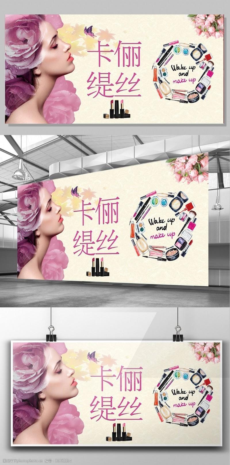 浓妆唯美彩妆宣传展板
