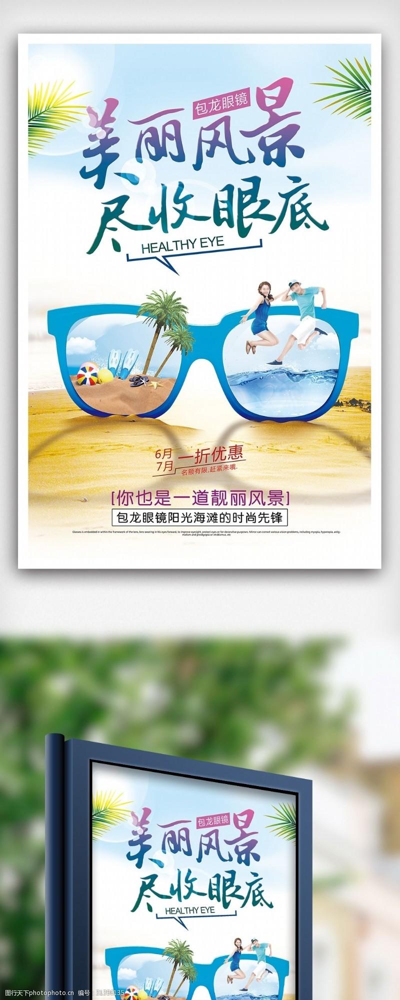 夏季出行时尚太阳眼镜