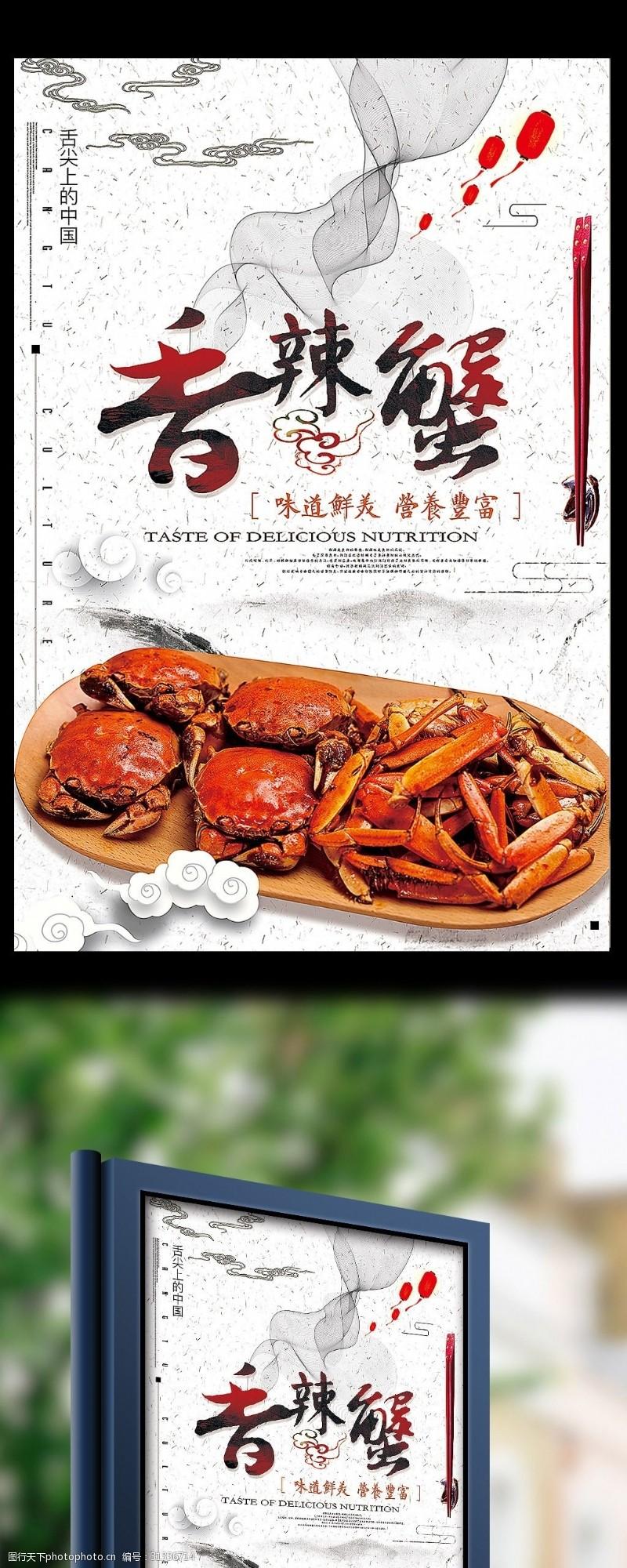 干鍋香辣蟹香辣蟹美食海報設計