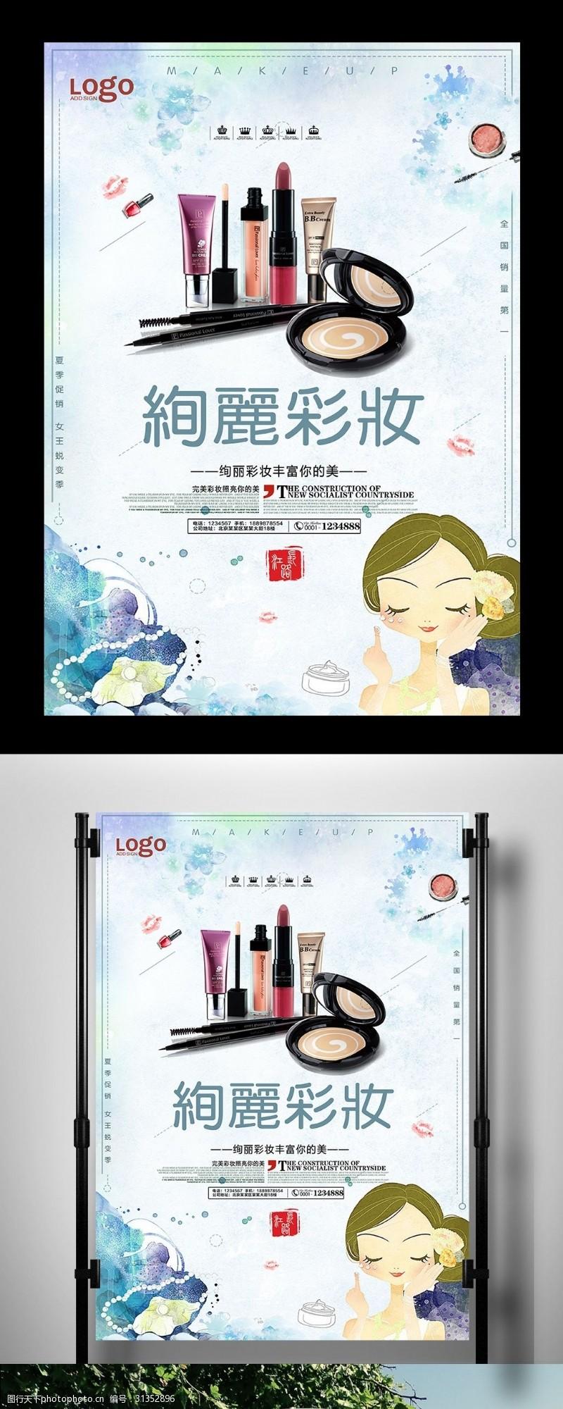 浓妆小清新彩妆宣传海报