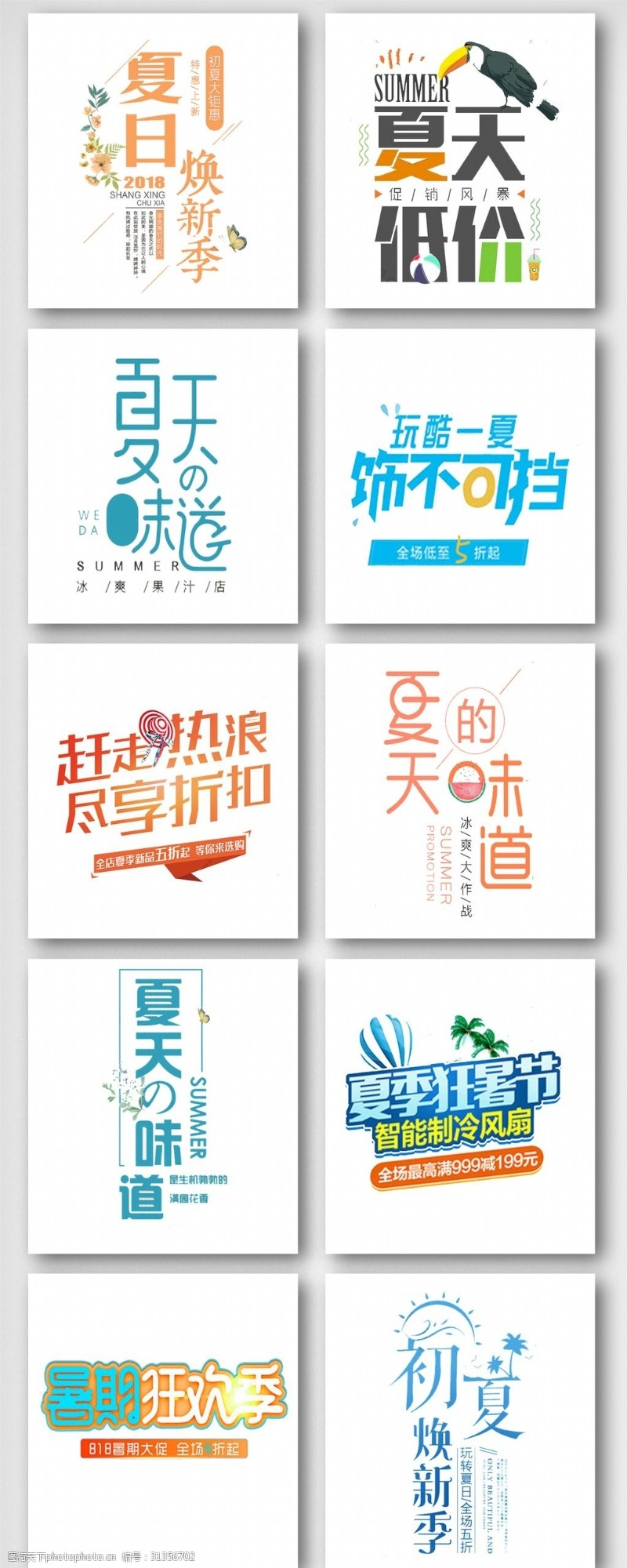夏季促销字体小清新夏天促销艺术字体素材