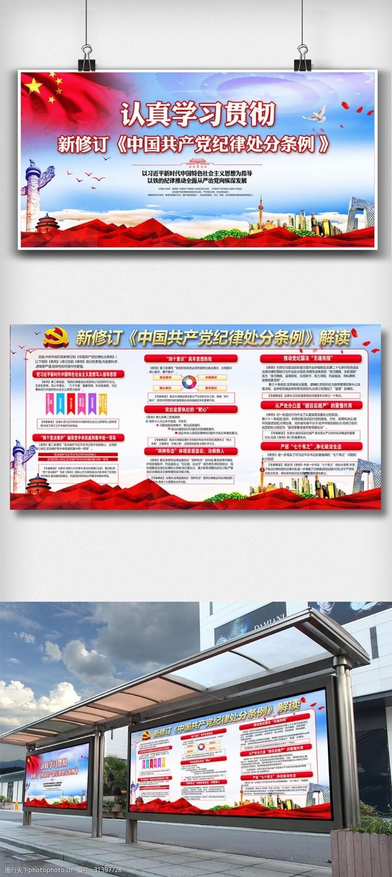 党建双面展板新版中国共产党纪律处分条例双面展板设计