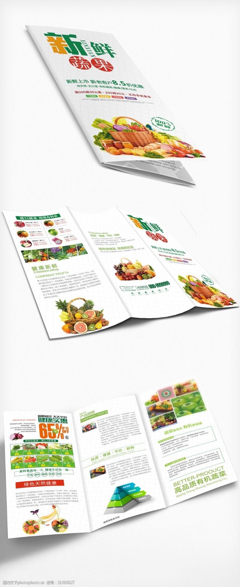 折页设计欣赏新鲜果蔬宣传三折页模板