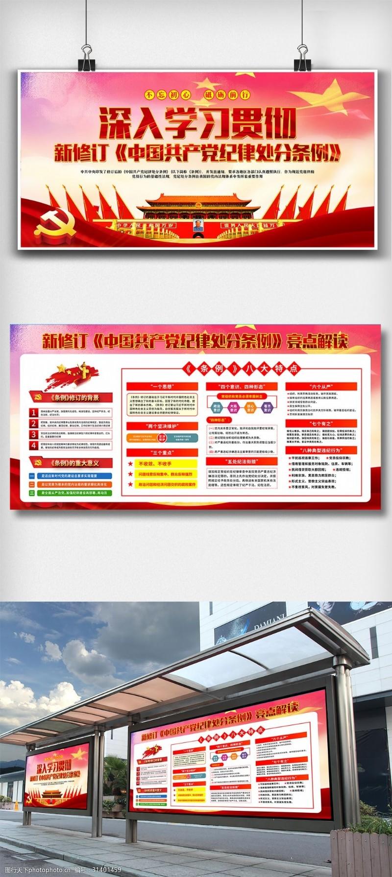 党建双面展板学习贯彻共产党纪律处分条例解读宣传展板