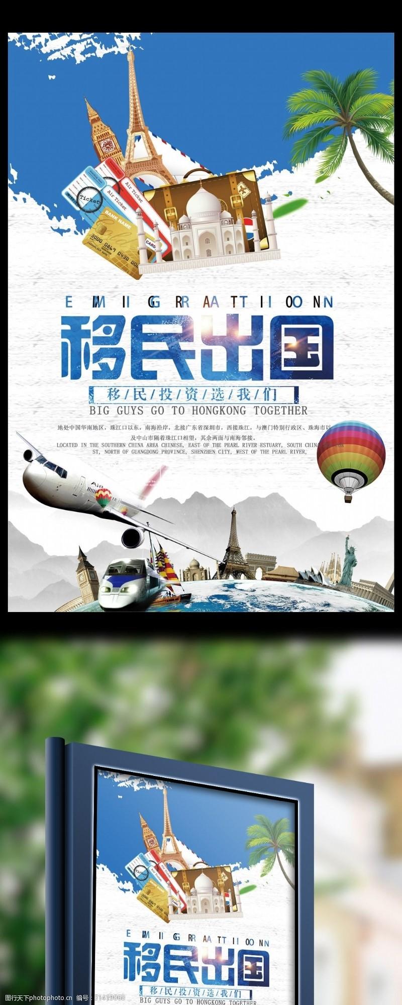 移民出国旅游海报
