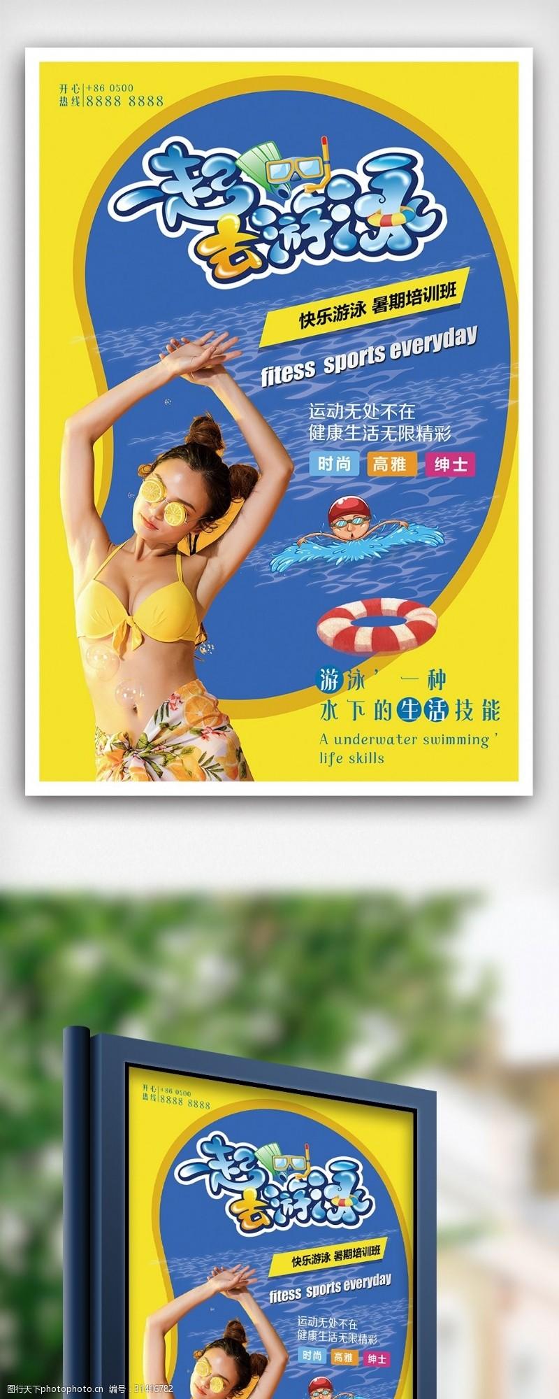 一起去游泳培训班海报下载