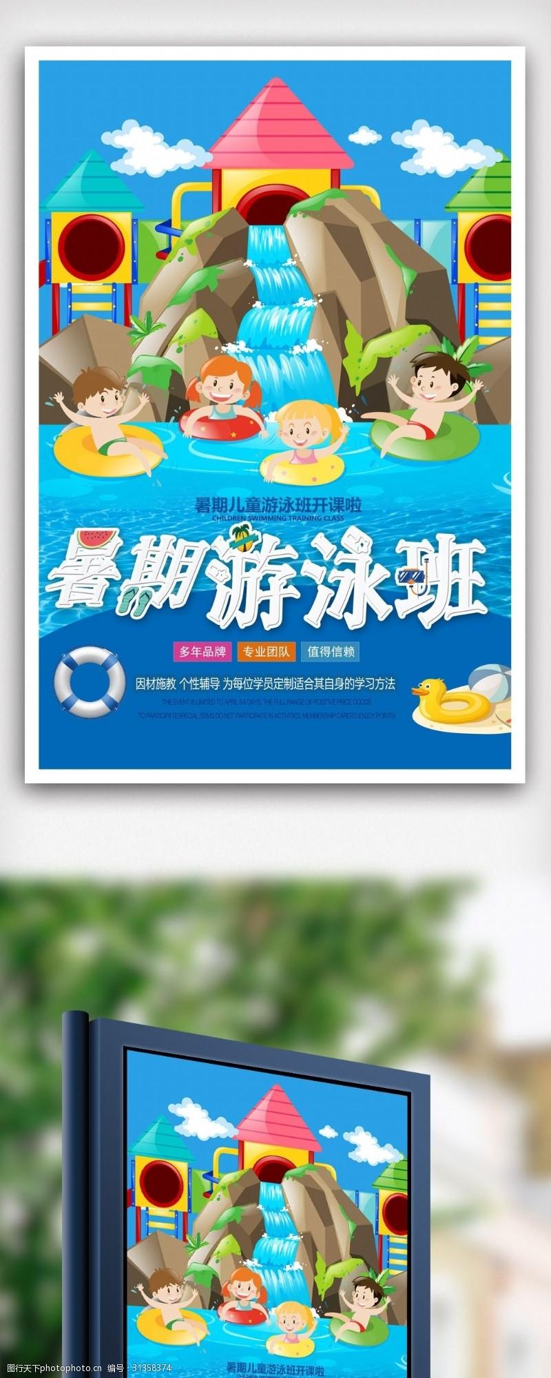 游泳培训班海报.psd