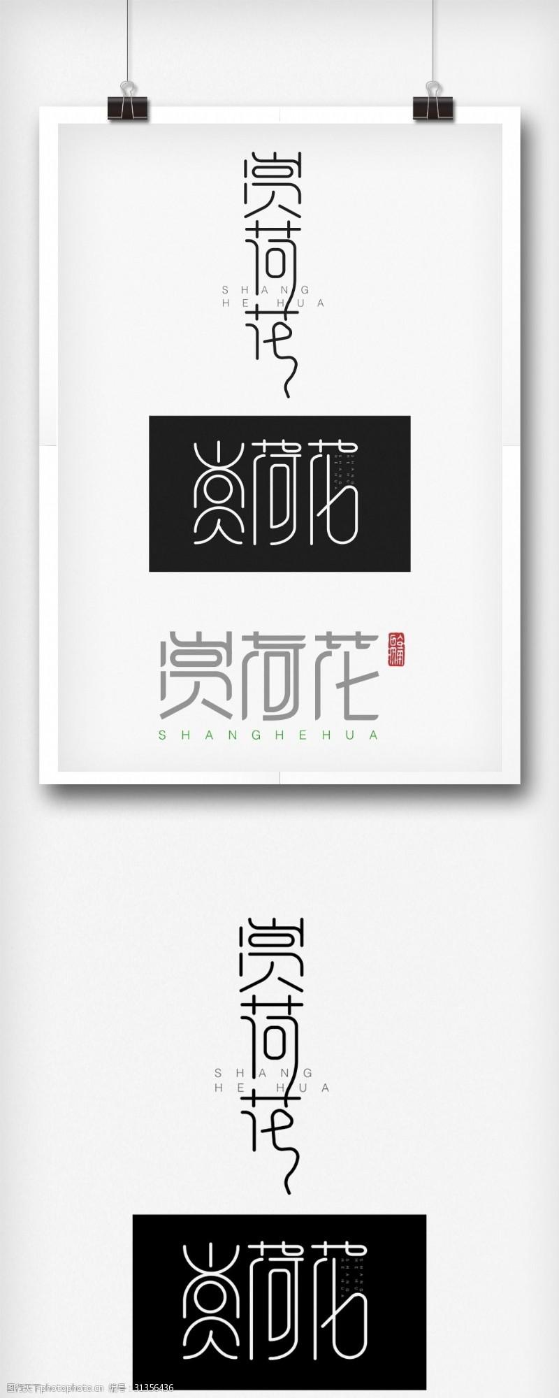 夏季促销字体原创简约时尚创意艺术字体赏荷花
