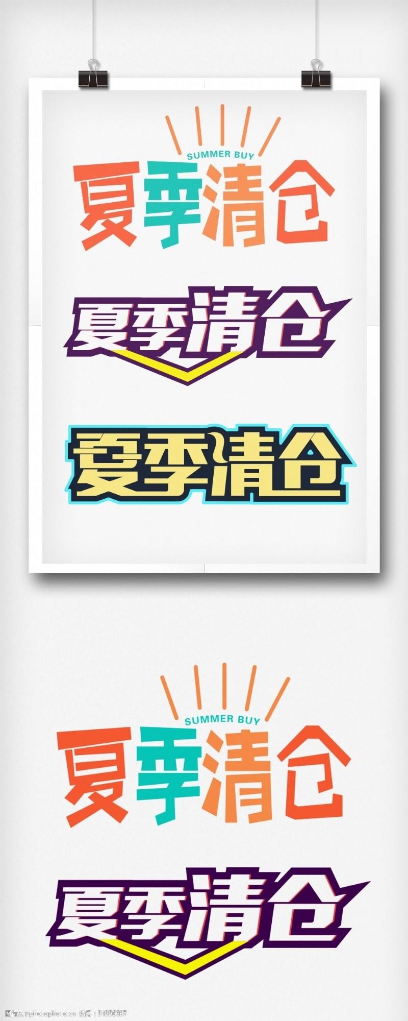 夏季促销字体原创艺术创意海报时尚简约字体夏季清仓