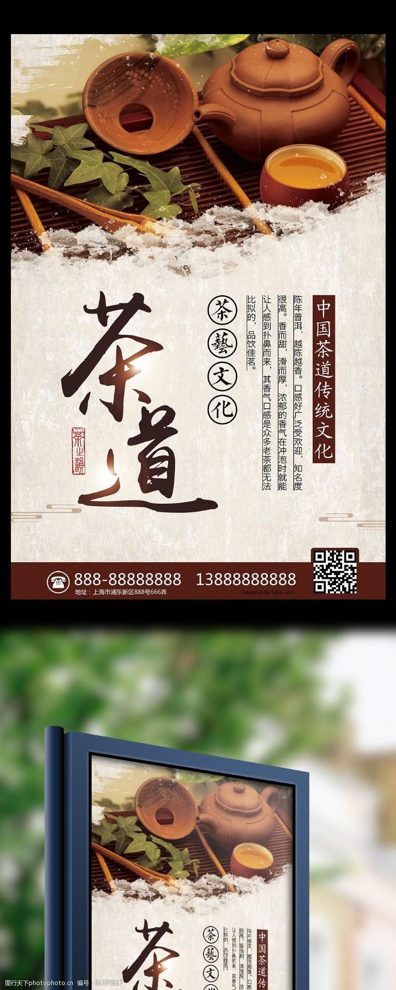 古典茶道中国风背景茶艺茶道文化宣传海报模板