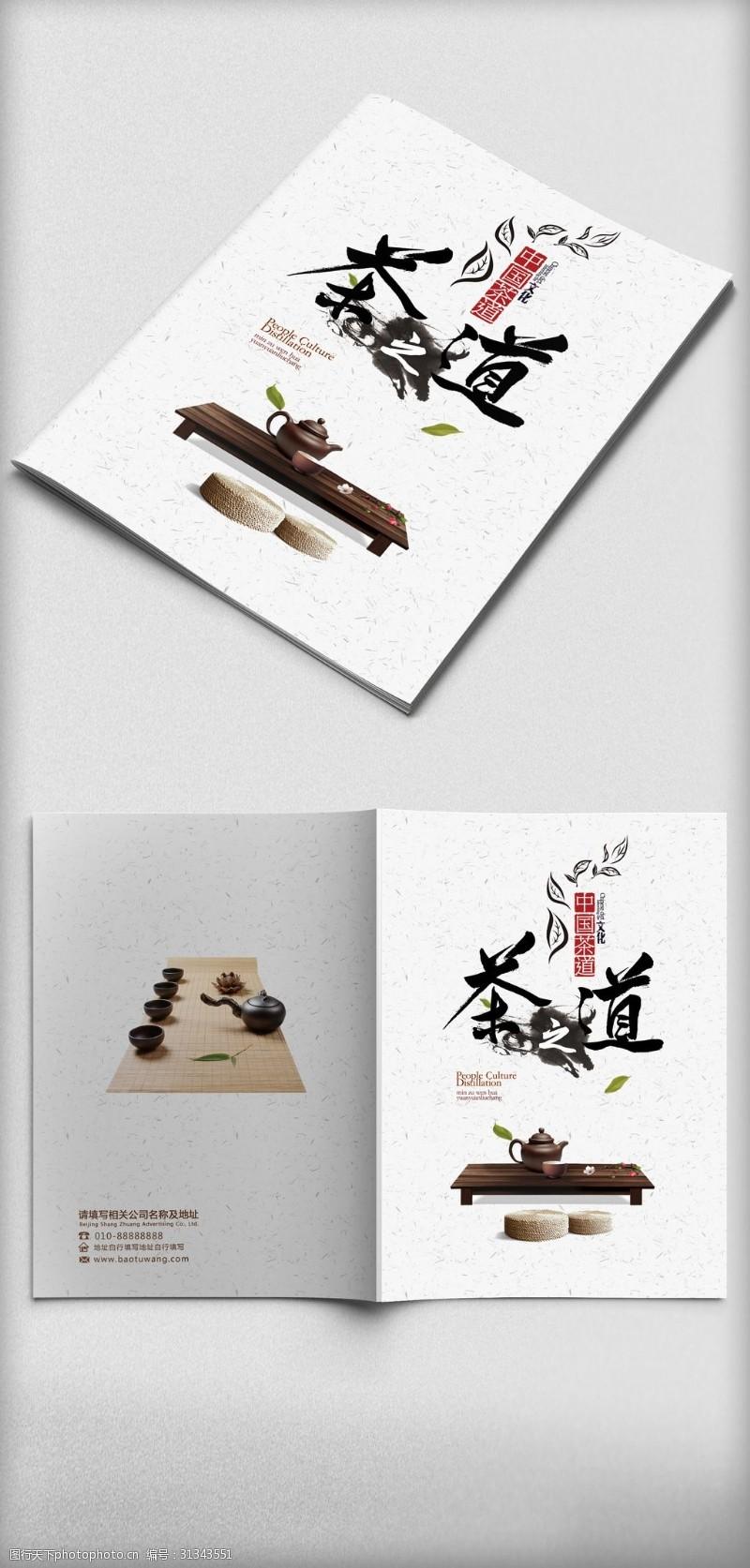 以茶会友中国风茶道画册封面设计