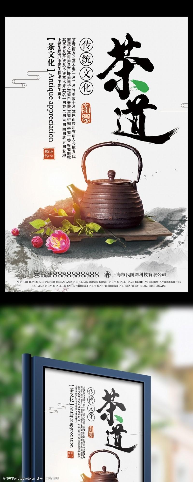 古典茶道中国风茶文化茶道海报设计