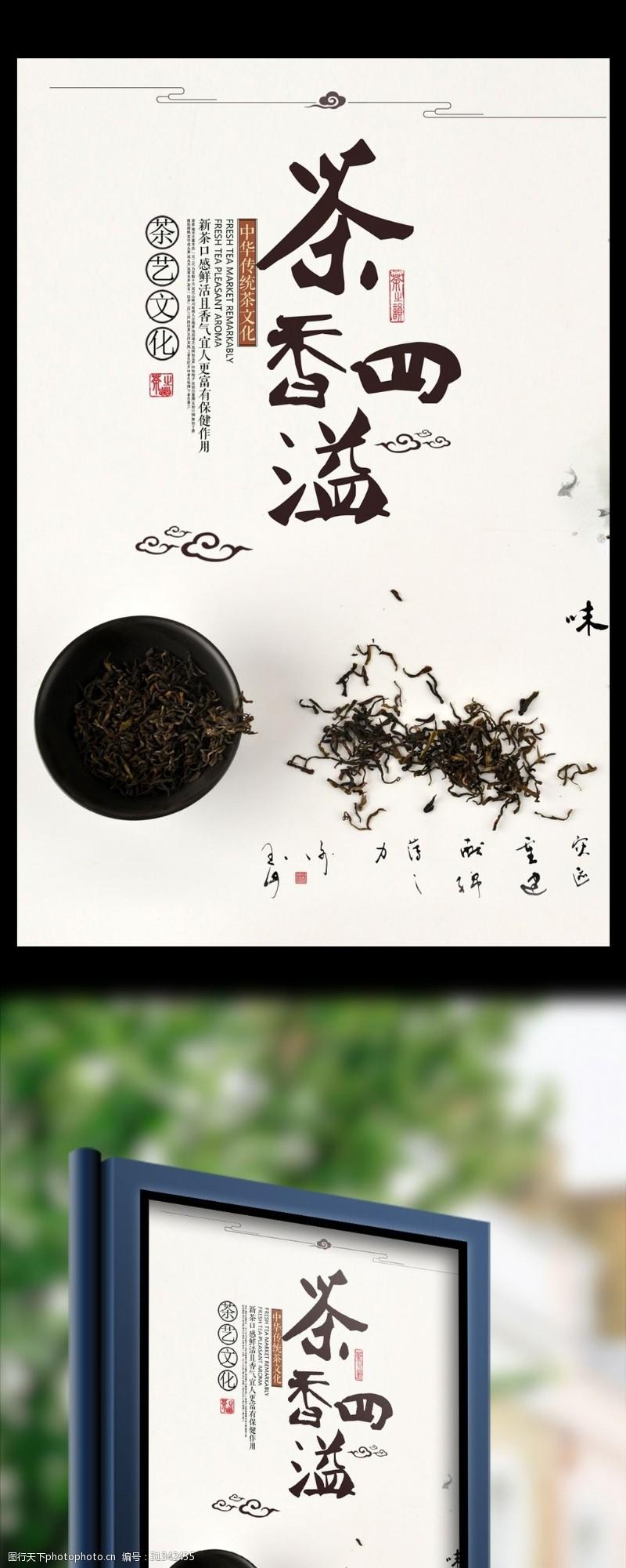 以茶会友中国风茶香四溢海报