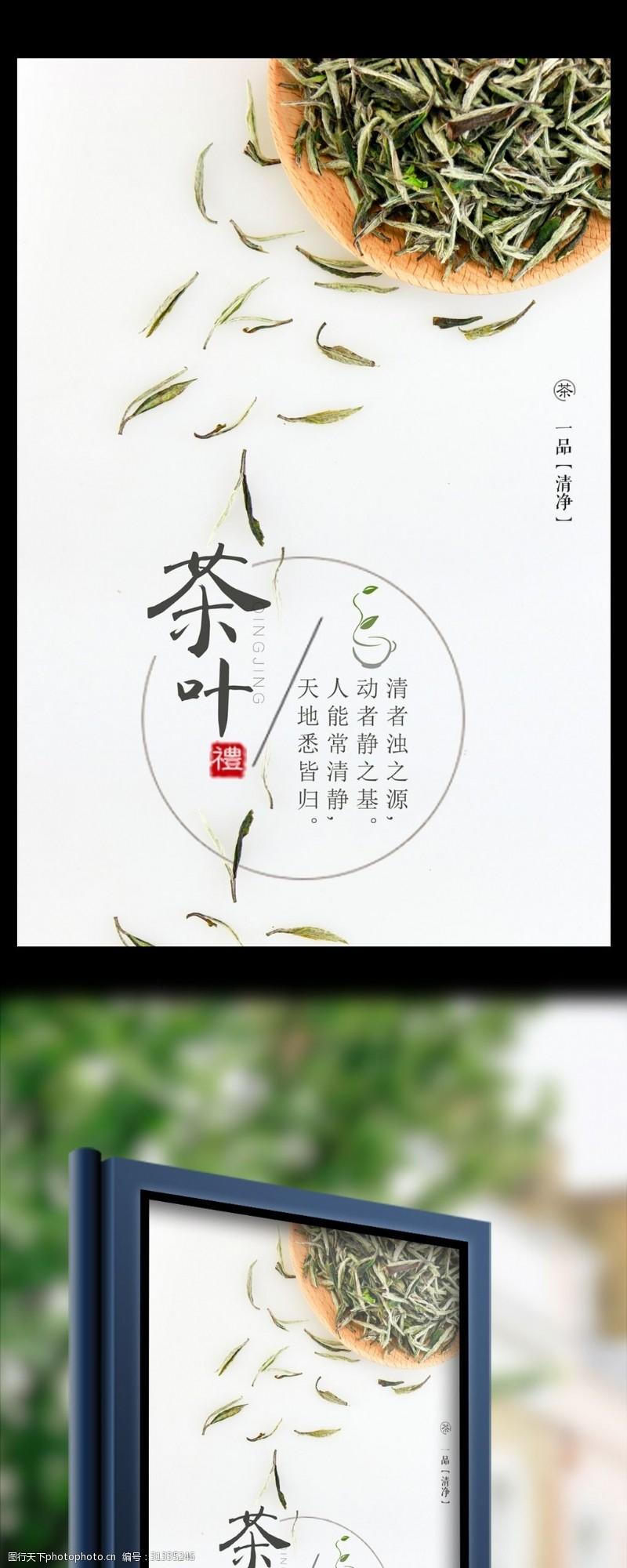 以茶会友中国风茶叶餐饮海报