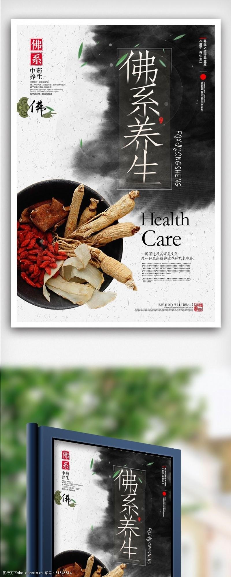 蓝色蔬菜中国风墨迹佛系饮食宣传海报设计