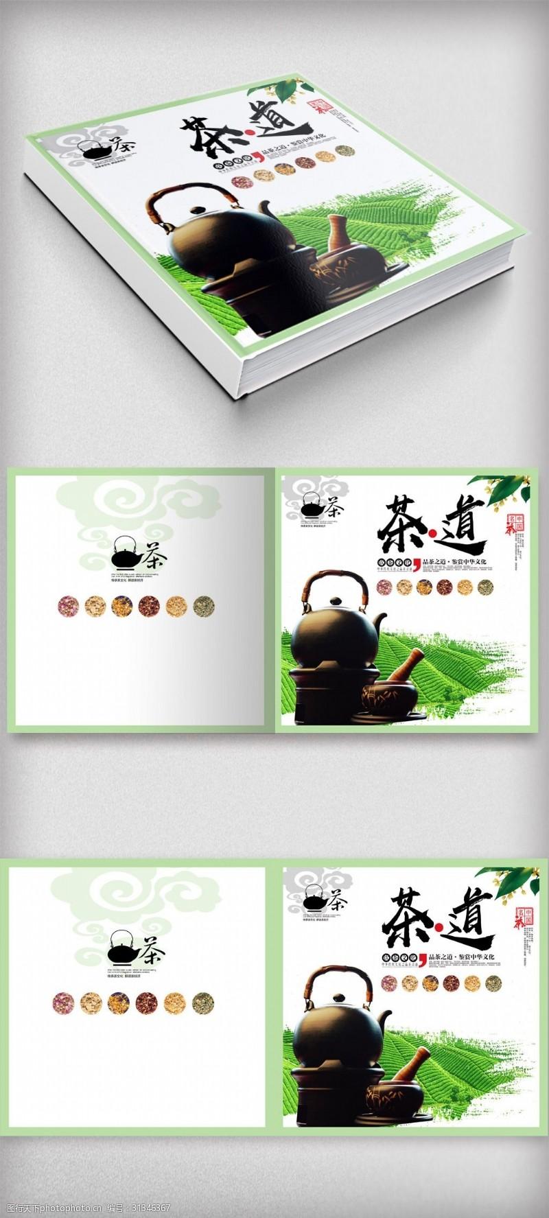 以茶会友中国风清爽茶文化茶叶画册封面
