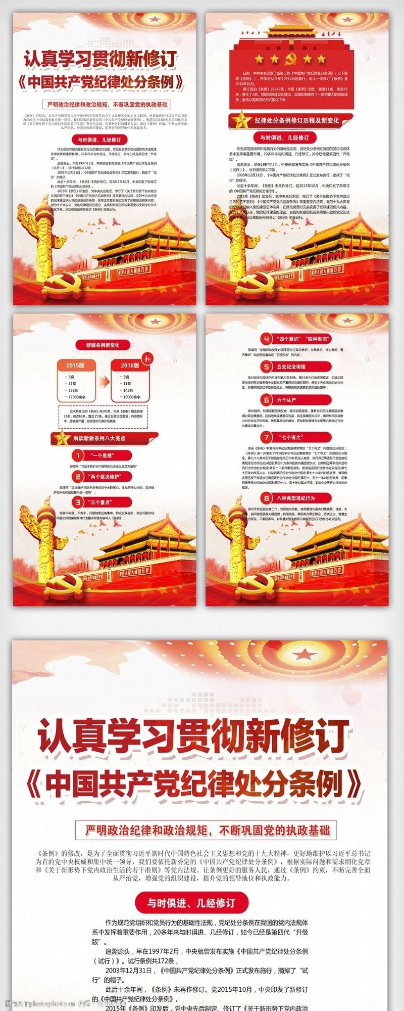 解读纪律处分中国共产党纪律处分条例挂画素材