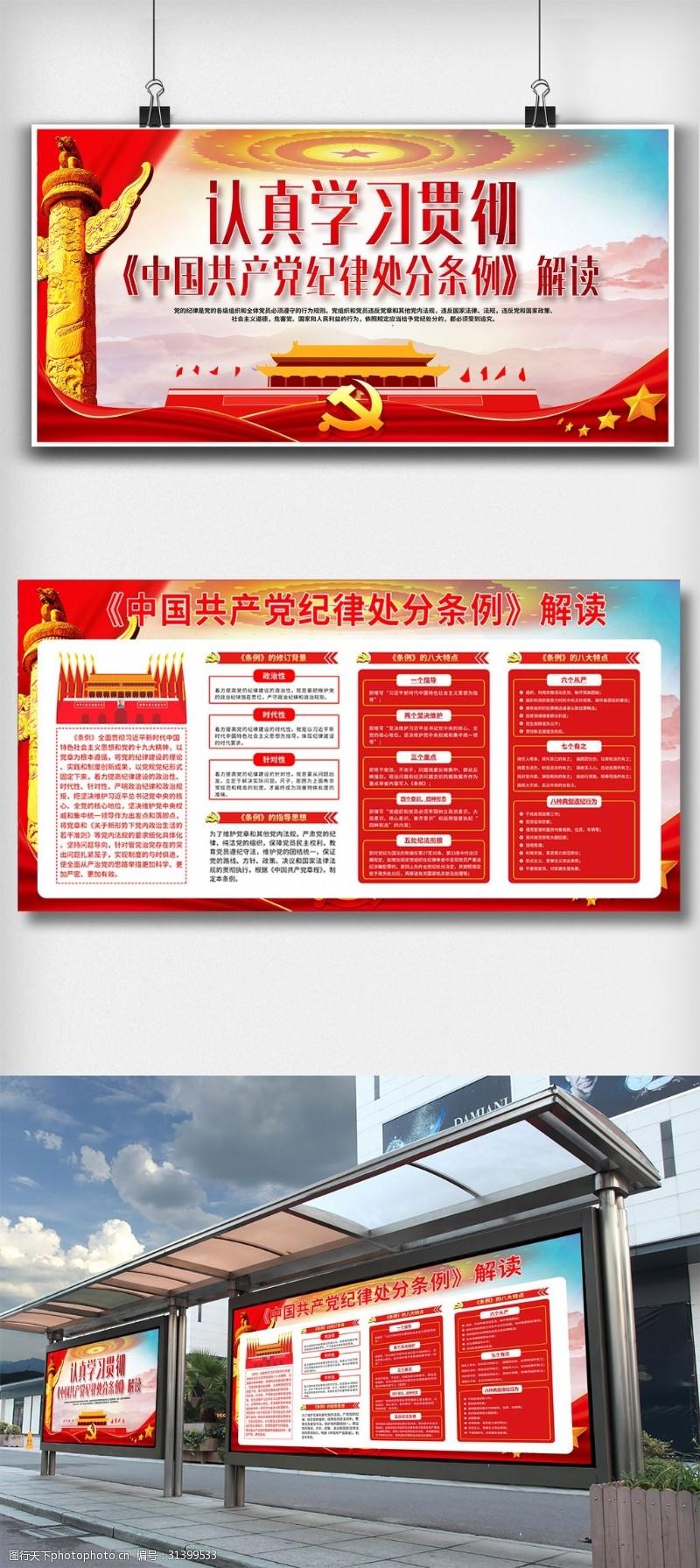 党建双面展板中国共产党纪律处分条例解读宣传展板