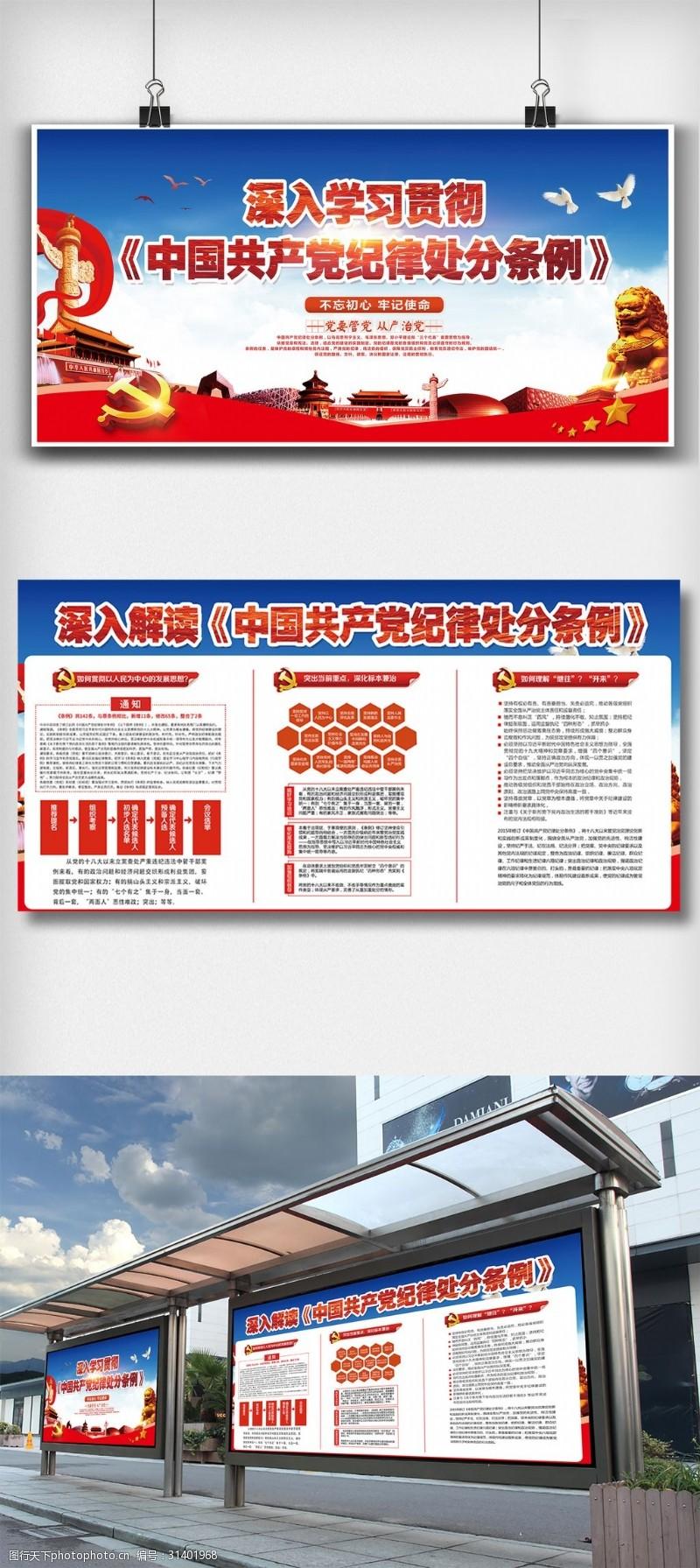 党建双面展板中国共产党纪律处分条例双面展板素材