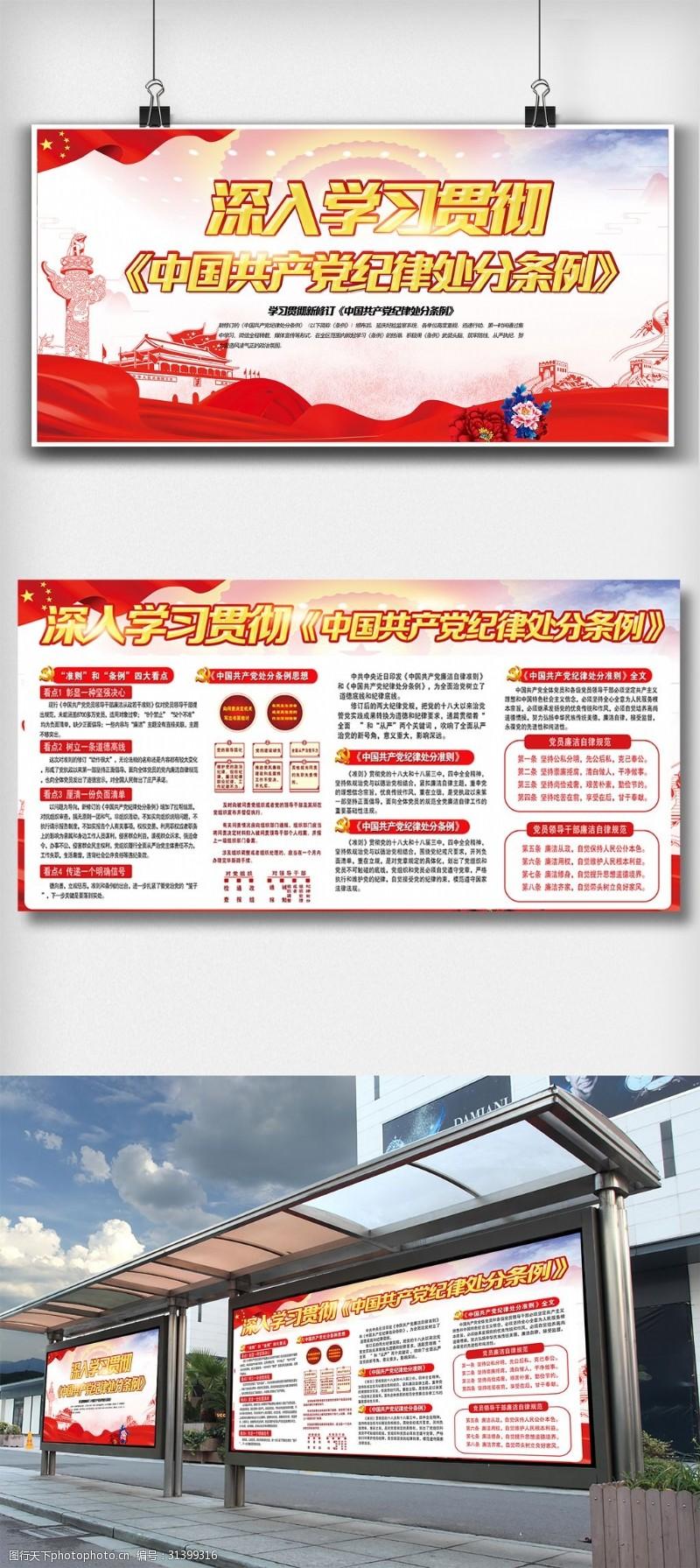 党建双面展板中国共产党纪律处分条例宣传展板
