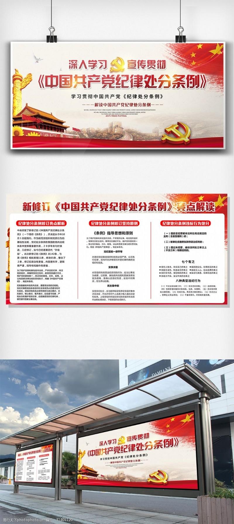 党建双面展板中国共产党纪律处分条例展板设计