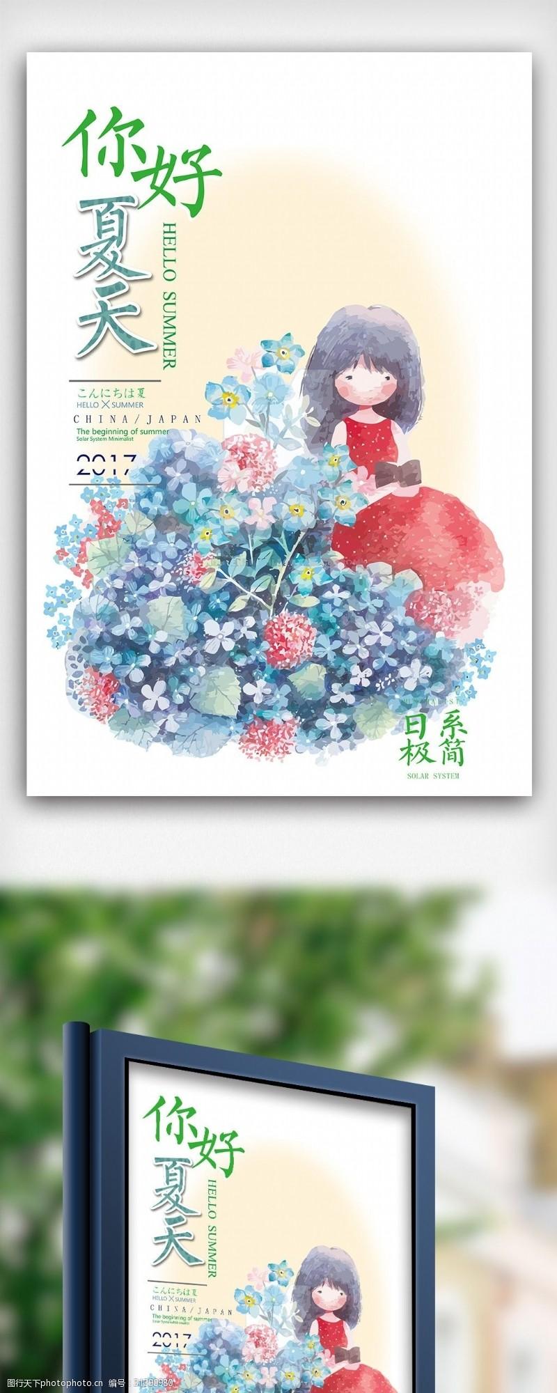 中秋国庆活动海报中秋国庆促销活动