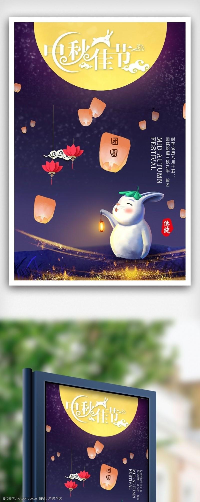 中秋佳节倍思亲海报下载
