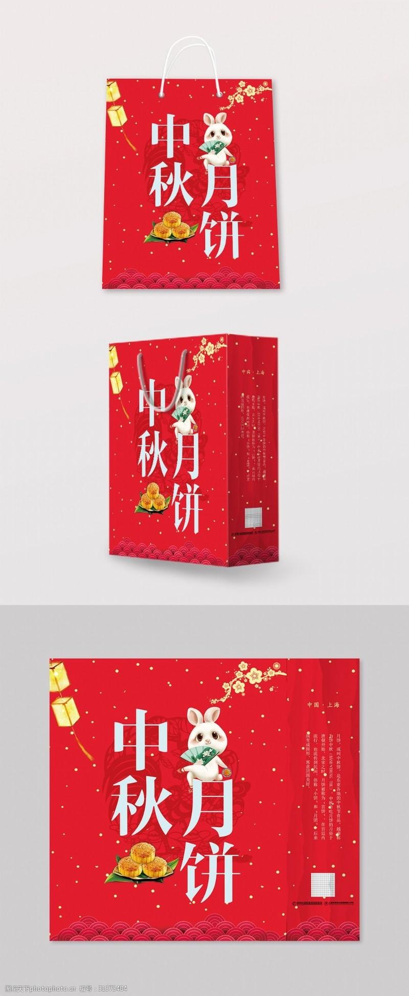 中秋节月饼中国风喜庆手提袋包装设计