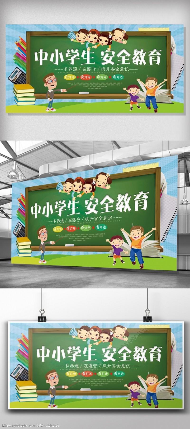 中小学生安全教育日宣传展板