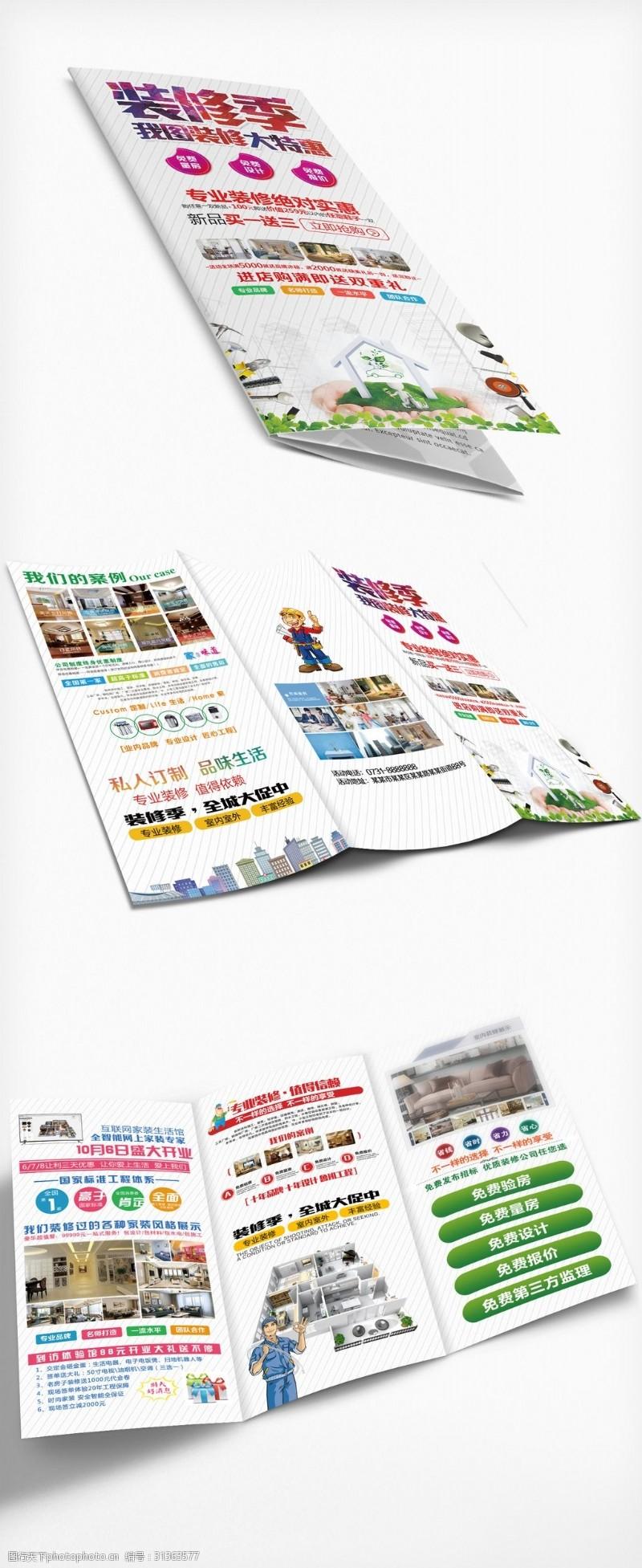 折页设计欣赏装修季宣传促销三折页设计素材
