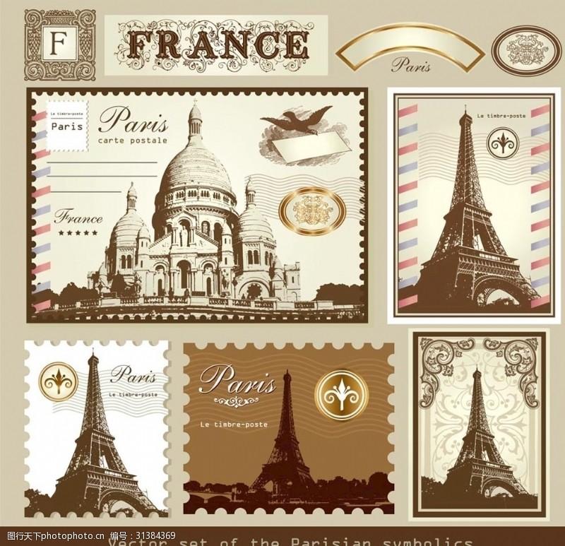 铁塔封面法国建筑邮票