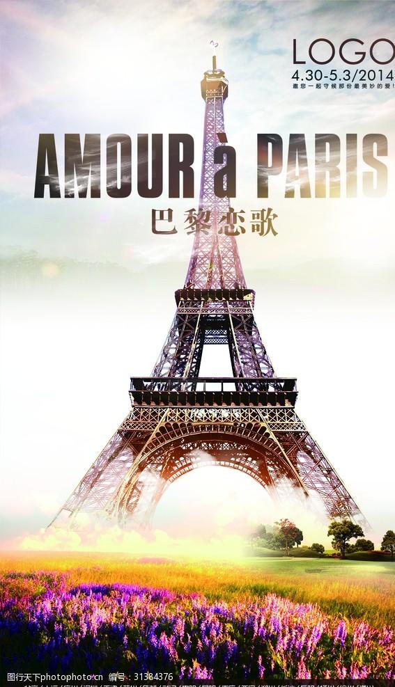 铁塔封面巴黎铁塔海报