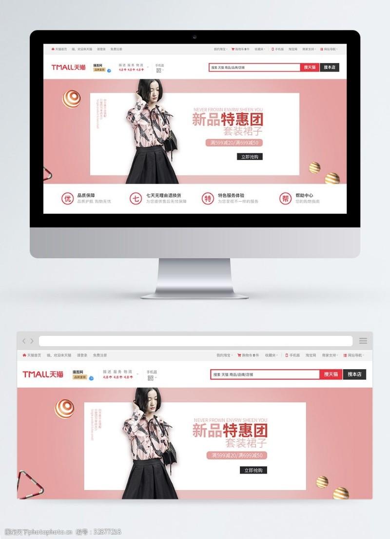 衣服banner新品特惠团服装促销淘宝banner