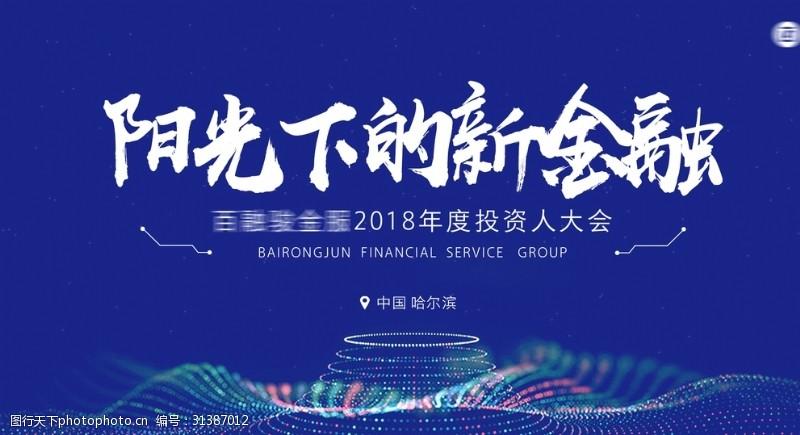 中国平安展板金融展板