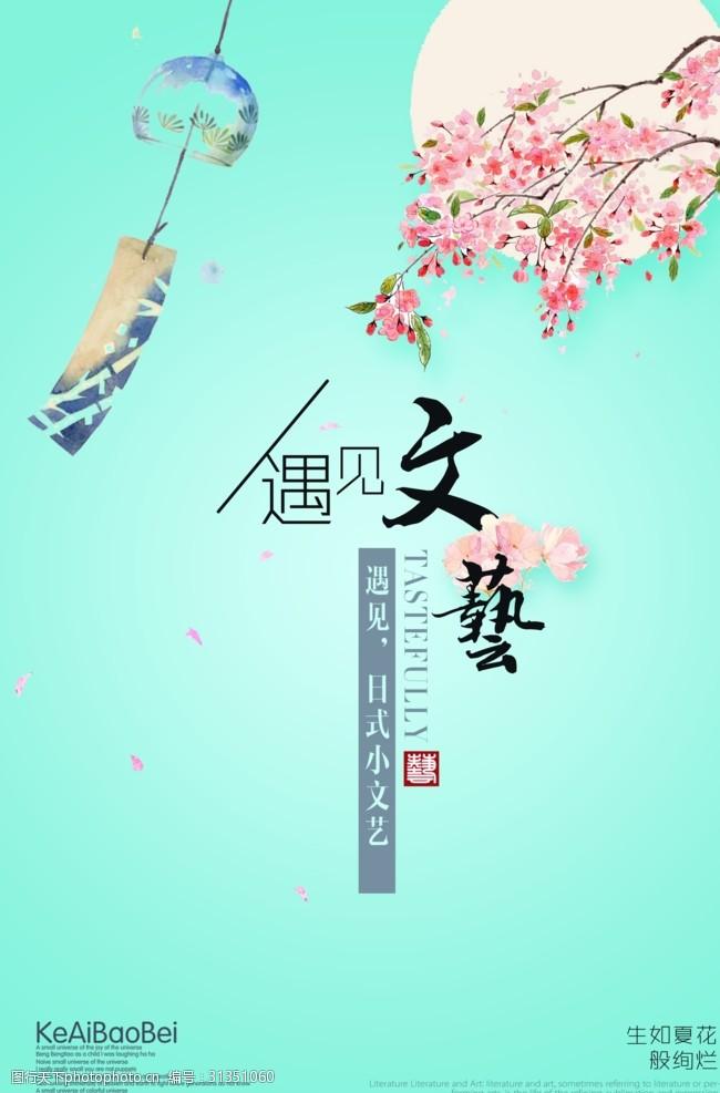 遇见樱花日系小文艺海报