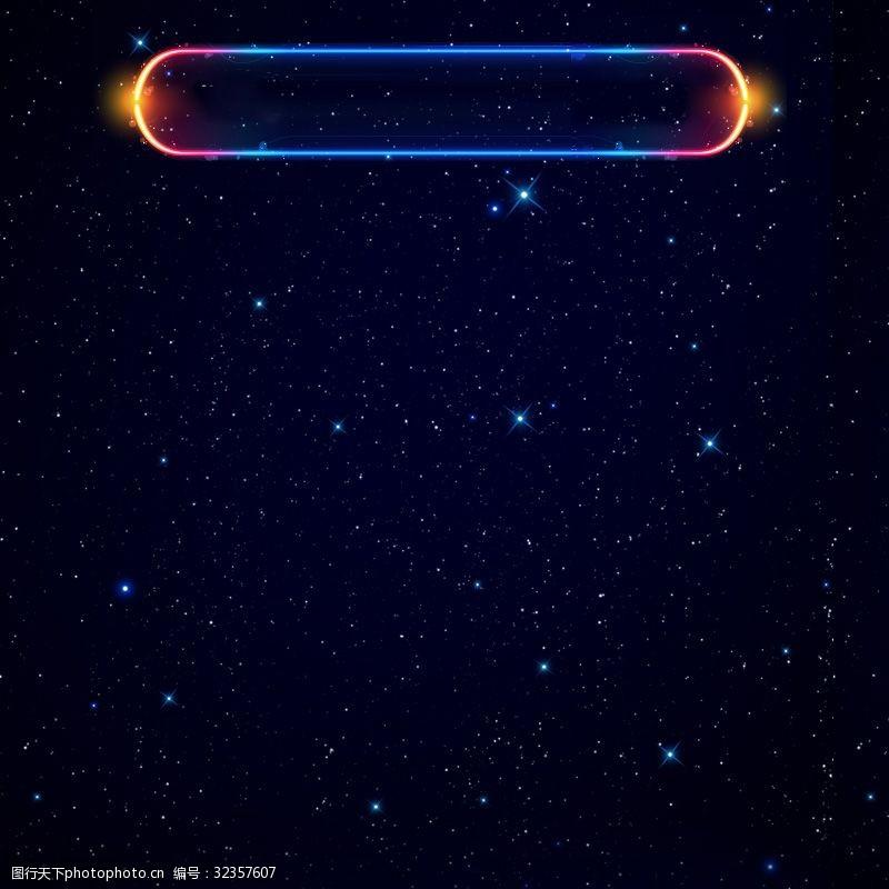 数码游戏蓝色科幻星空家电数码PSD分层主图背景