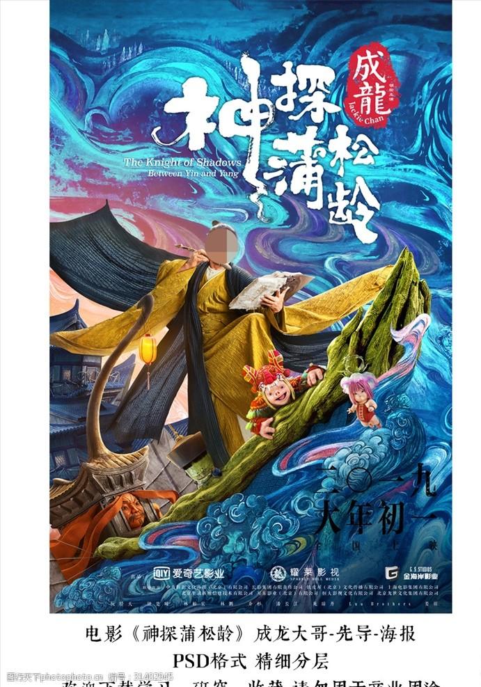 成龙电影电影神探蒲松龄预告分层海报