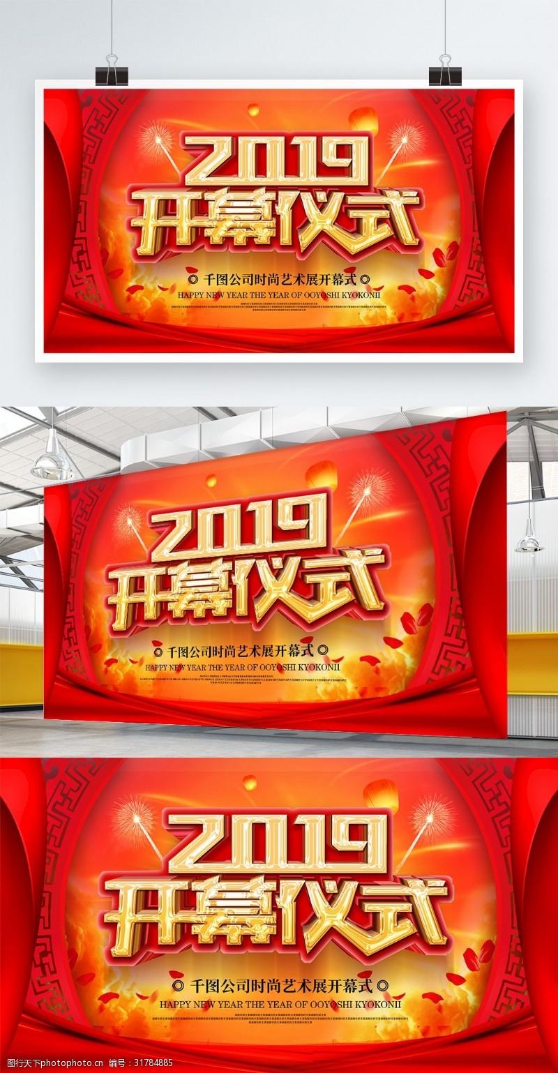 开幕式广告红色喜庆立体字2019开幕仪式企业展板